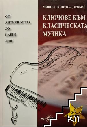 Ключове към класическата музика