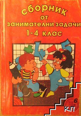 Сборник от занимателни задачи 1.-4. клас