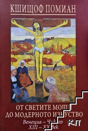 От светите мощи до модерното изкуство