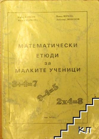 Математически етюди за малките ученици