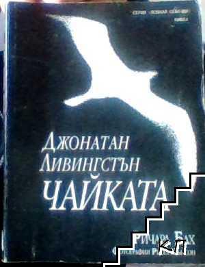 Джонатан Ливингстън Чайката