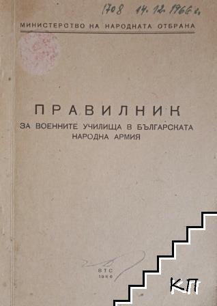 Правилник за военните училища в Българската народна армия