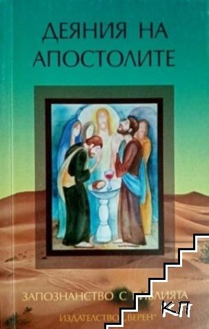 Деяния на апостолите