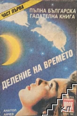 Пълна българска гадателна книга. Част 1: Деление на времето