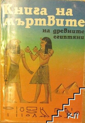 Книга на мъртвите на древните египтяни