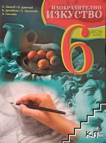 Изобразително изкуство за 6. клас