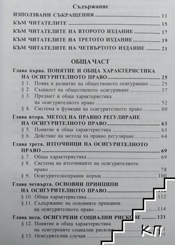 Осигурително право (Допълнителна снимка 1)