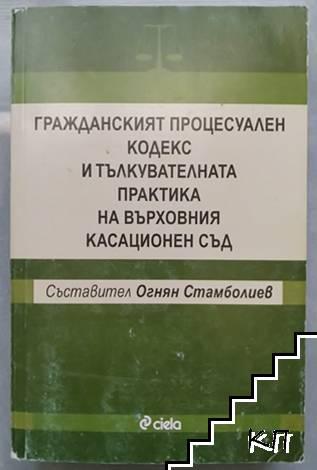 Гражданският процесуален кодекс и тълкувателната практика на Върховния касационен съд