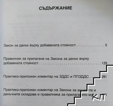 Косвени данъци (Допълнителна снимка 1)