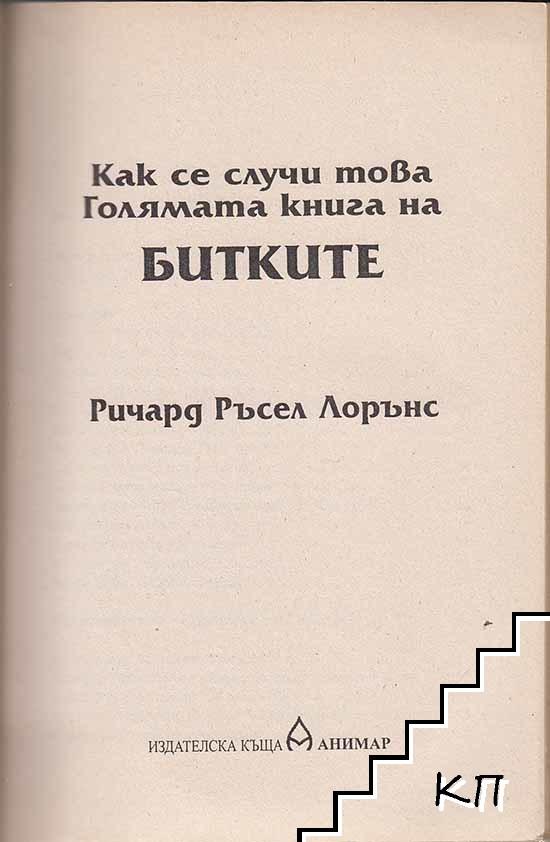 Голямата книга на битките (Допълнителна снимка 1)