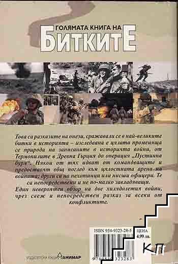 Голямата книга на битките (Допълнителна снимка 2)