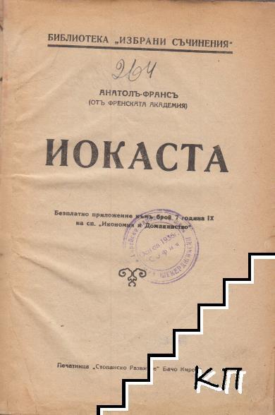 Иокаста (Допълнителна снимка 1)