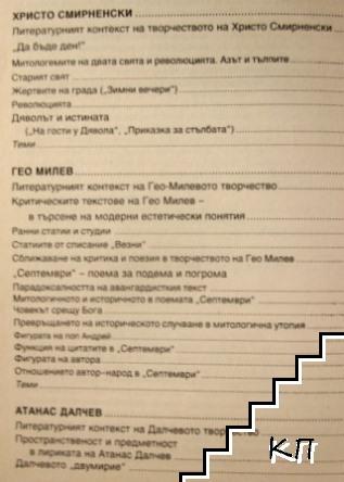 Нови анализи на литературни творби. Част 2 (Допълнителна снимка 1)