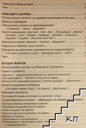 Нови анализи на литературни творби. Част 2 (Допълнителна снимка 2)