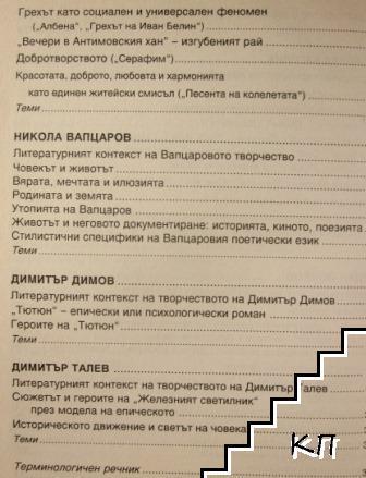 Нови анализи на литературни творби. Част 2 (Допълнителна снимка 3)