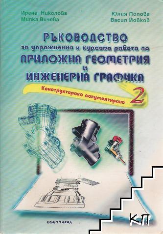 Ръководство за упражнения и курсова работа по приложна геометрия и инженерна графика. Част 2