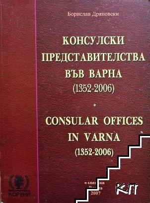 Консулски представителства във Варна (1352-2006) Consular Offices in Varna (1352-2006)