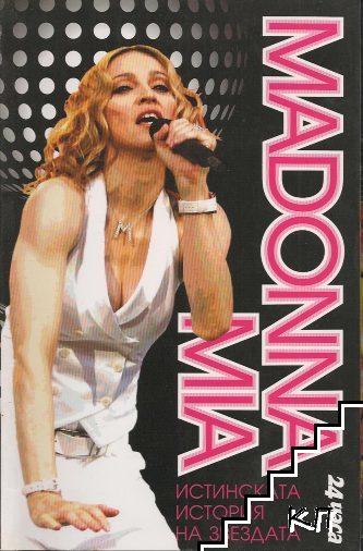 Madonna Mia: Истинската история на звездата
