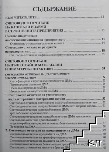 Счетоводство на строителното предприятие (Допълнителна снимка 1)