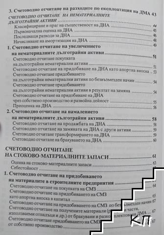 Счетоводство на строителното предприятие (Допълнителна снимка 2)