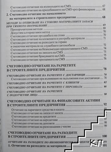 Счетоводство на строителното предприятие (Допълнителна снимка 3)