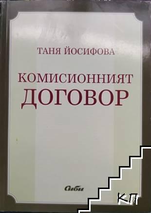 Комисионният договор