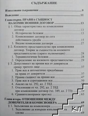 Комисионният договор (Допълнителна снимка 1)