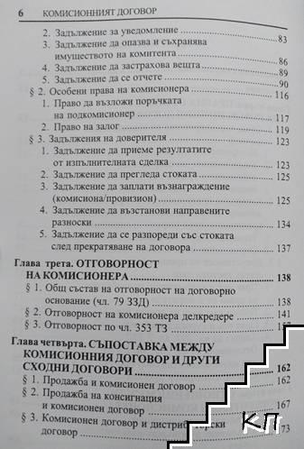 Комисионният договор (Допълнителна снимка 2)