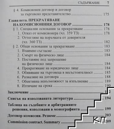 Комисионният договор (Допълнителна снимка 3)