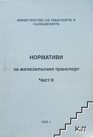 Нормативи за железопътния транспорт. Част 2