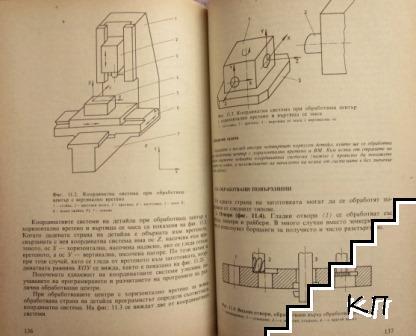 Металорежещи машини с ЦПУ (Допълнителна снимка 3)
