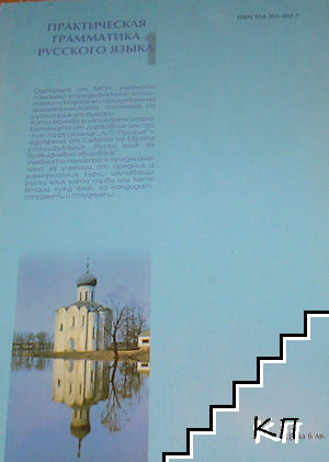 Практическая грамматика русского языка - морфология (Допълнителна снимка 1)