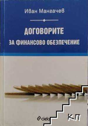 Договорите за финансово обезпечение