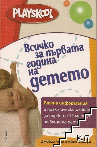 Всичко за първата година на детето