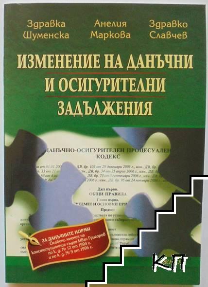 Изменение на данъчни и осигурителни задължения