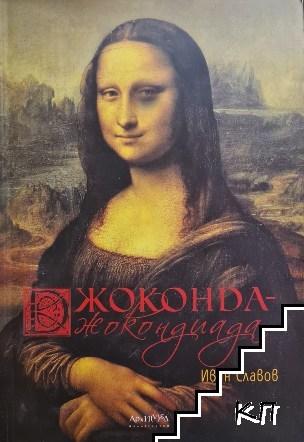 Джоконда - Джокондиада