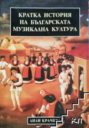 Кратка история на българската музикална култура