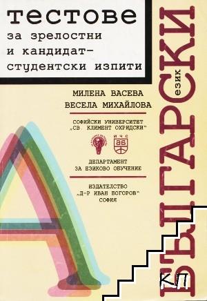 Тестове за релостни и кандидат-студентски изпити: Български език