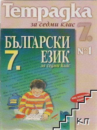 Учебна тетрадка по български език № 1-2 за 7. клас