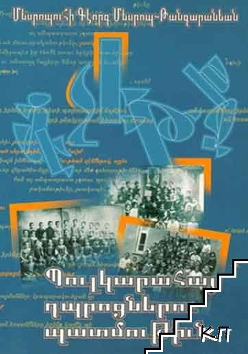 История на арменските училища в България