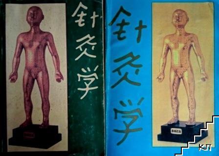 Чжен - Цзю - Ксюе. Анатомия и физиология на акупунктурата. Том 1-2