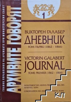 Архивите говорят. Двадесет и две години сред българите. Дневник. Том I 1862-1866 г