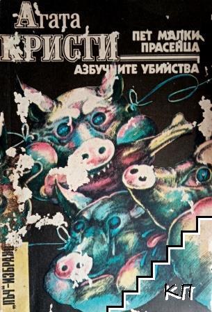 Пет малки прасенца; Азбучните убийства