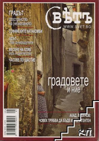 Светъ. Бр. 5 / 2010
