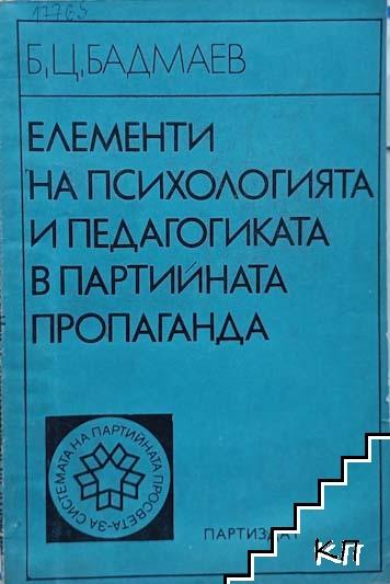 Елементи на психологията и педагогиката в партийната пропаганда