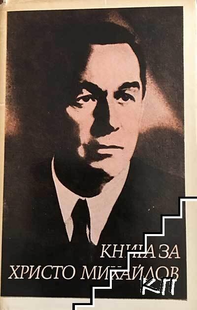 Книга за Христо Михайлов