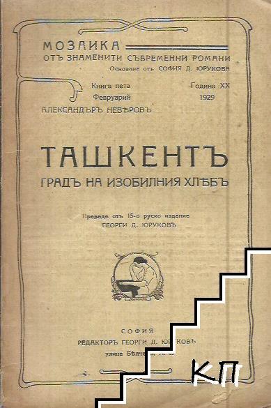 Ташкентъ - градъ на изобилния хлябъ