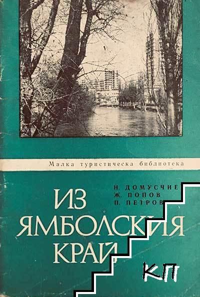 Из Ямболския край