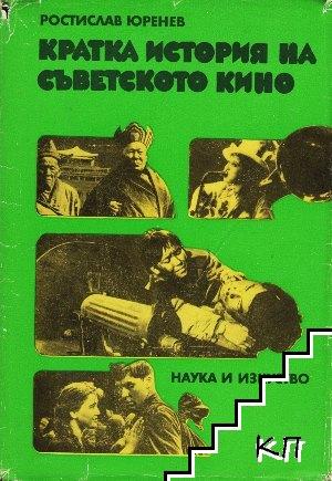 Кратка история на съветското кино