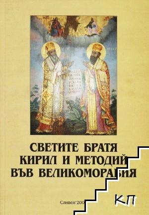 Светите братя Кирил и Методий във Великоморавия